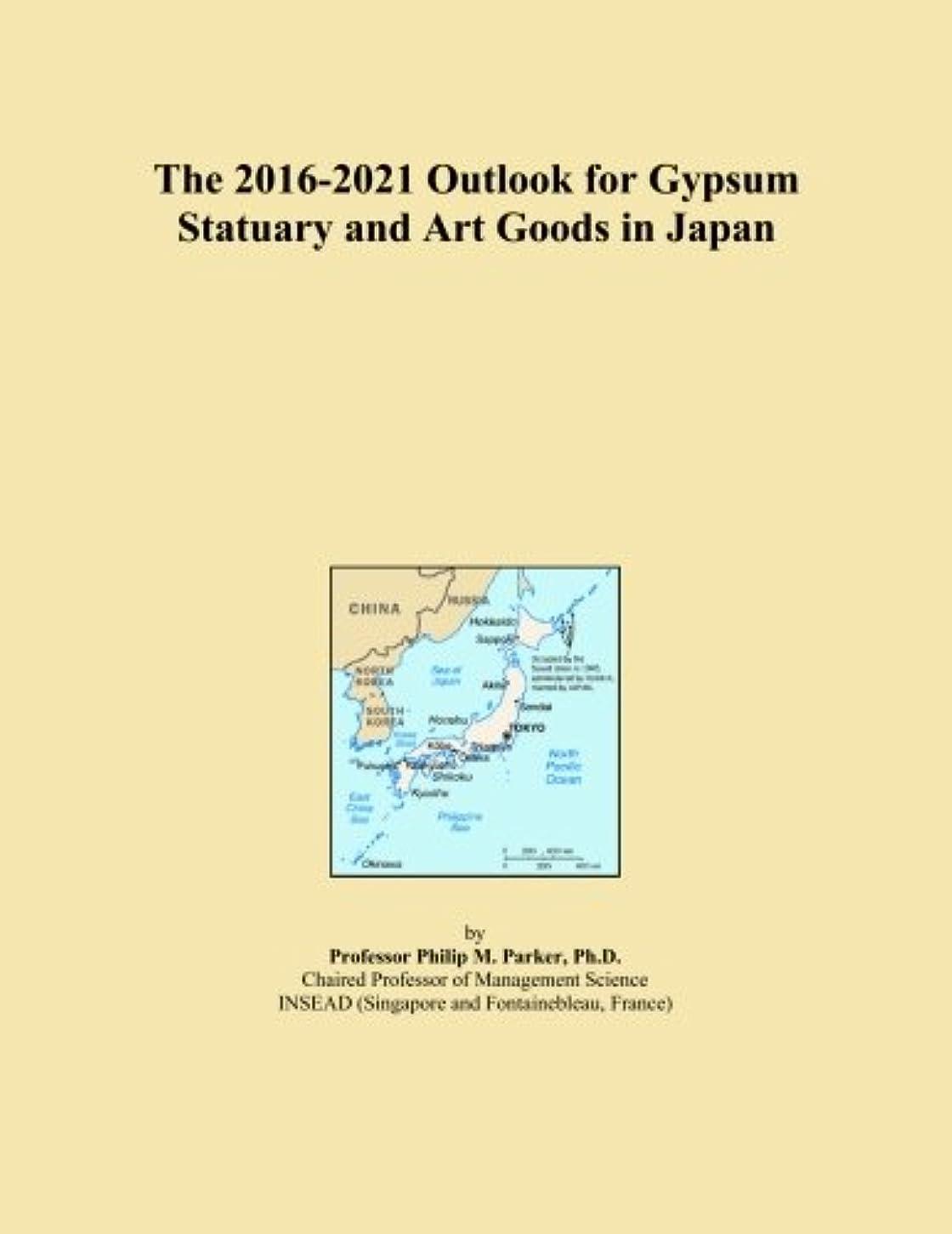 ヒューズハンディ加入The 2016-2021 Outlook for Gypsum Statuary and Art Goods in Japan