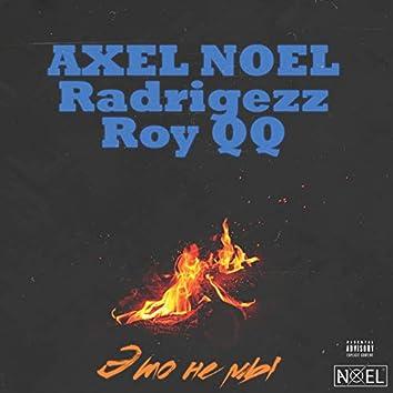 Это не мы (feat. Axel Noel, Roy Q.q)