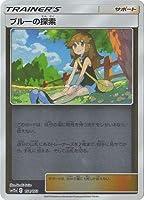 ポケモンカードゲーム PK-SM12a-154 ブルーの探索(キラ)