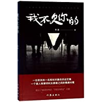 I Don't Owe You (Chinese Edition)