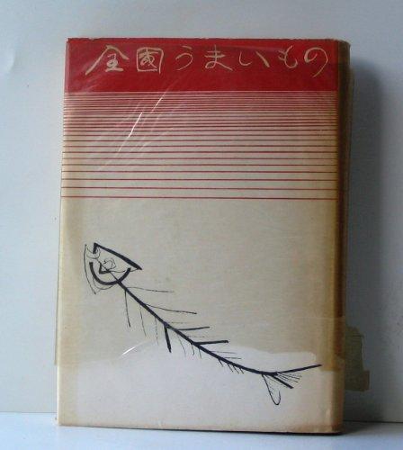 全国うまいもの (1956年)