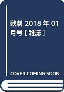 歌劇 2018年 01 月号 [雑誌]
