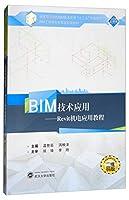 BIM技术应用:Revit机电应用教程
