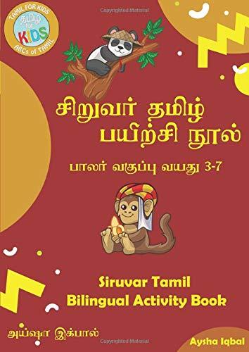 Siruvar Tamil Bilingual Activity Book