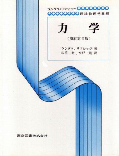 力学 (増訂第3版)   ランダウ=リフシッツ理論物理学教程