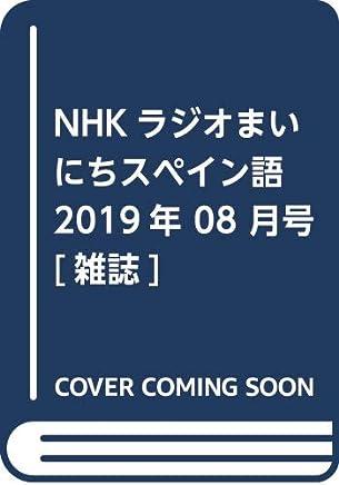 NHKラジオまいにちスペイン語 2019年 08 月号 [雑誌]