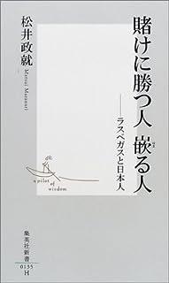 賭けに勝つ人嵌る人―ラスベガスと日本人  集英社新書
