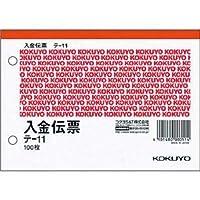 (まとめ) コクヨ 入金伝票 A6ヨコ型 白上質紙100枚 テ-11 1冊 【×50セット】