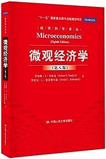 经济科学译丛:微观经济学(第8版)