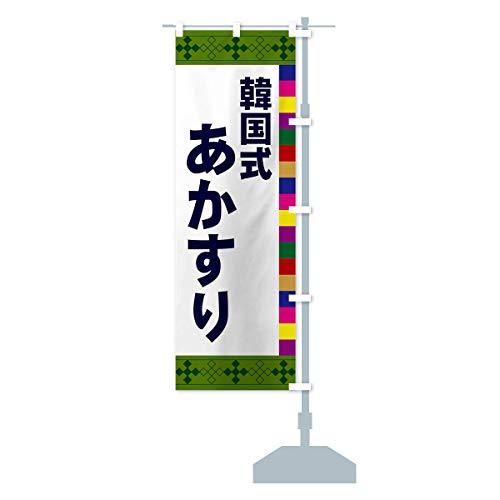 韓国式あかすり のぼり旗 サイズ選べます(コンパクト45x150cm 右チチ)