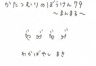 かたつむりのぼうけん 79 ~まんまる~