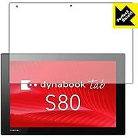 PDA工房 dynabook Tab S80/A・S80/B・S80/D Perfect Shield 保護 フィルム 反射低減 防指紋 日本製