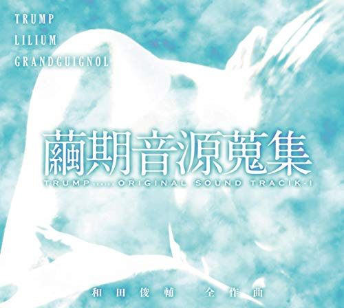 [Album]繭期音源蒐集 TRUMP series ORIGINAL SOUNDTRACK-Ⅰ – 和田俊輔[FLAC + MP3]