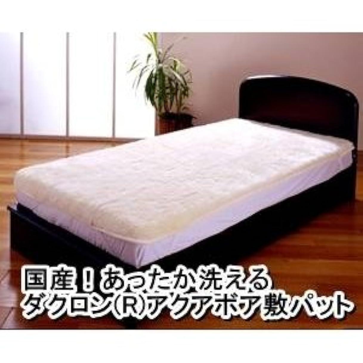 重大ひらめき盗賊国産 あったか洗えるダクロン(R) アクアボア敷パット シングルアイボリー 日本製