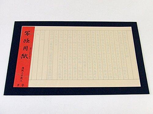 魁盛堂『写経セット4【新坑仔岩4インチ】(硯箱付)』
