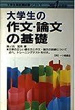 大学生の作文・論文の基礎〈2001年度版〉 (大学生用就職試験シリーズ)