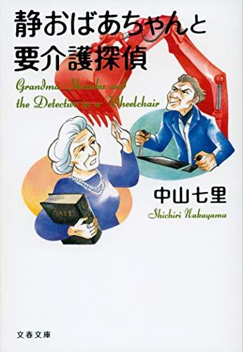 静おばあちゃんと要介護探偵 (文春文庫 な 71-4)