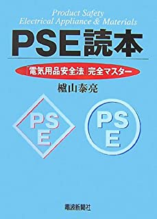 PSE読本―「電気用品安全法」完全マスター