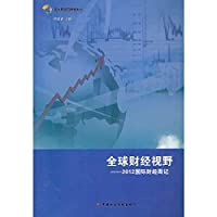 Global Finance Vision: 2012 International Finance Weekly(Chinese Edition)
