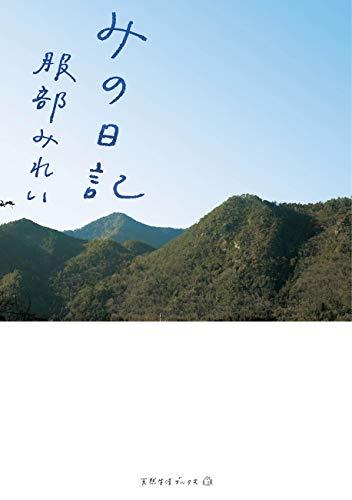 みの日記 (天然生活ブックス)