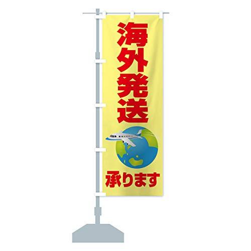 海外発送承ります のぼり旗(レギュラー60x180cm 左チチ 標準)