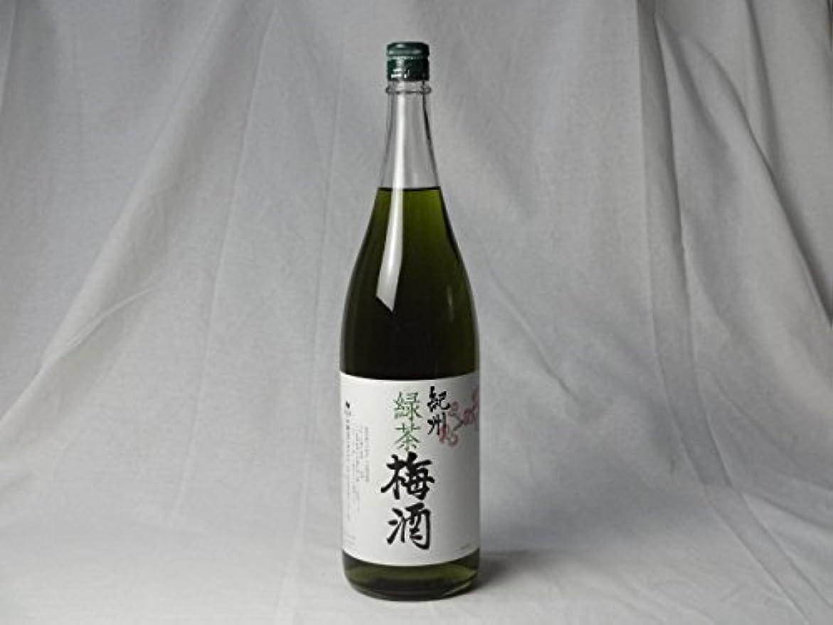 故意にちっちゃい布中野BC 紀州 緑茶梅酒 1800ml