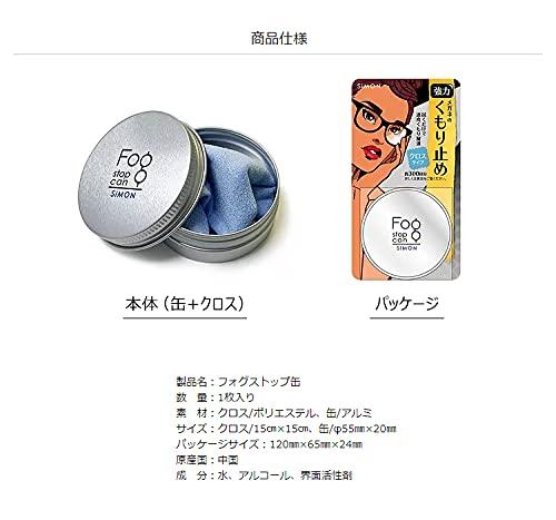 フォグストップ缶強力メガネのくもり止めクロスタイプブルー