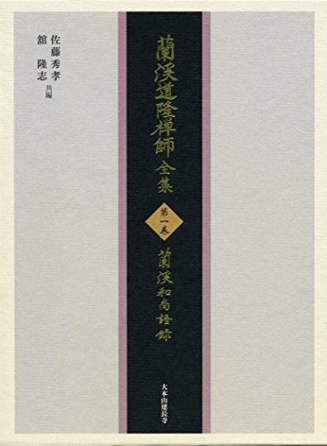 蘭渓和尚語録の詳細を見る