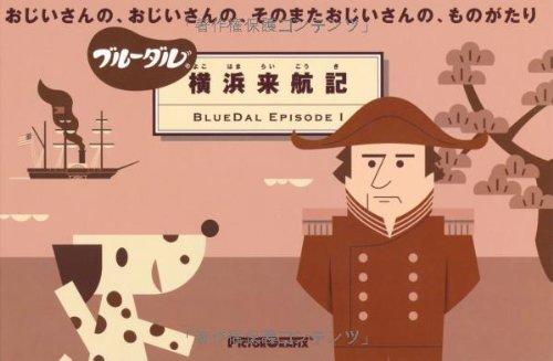 ブルーダル 横浜来航記