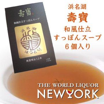 服部中村養鼈場 壽寶(すっぽん)和風仕立すっぽんスープ 180g 6箱セット