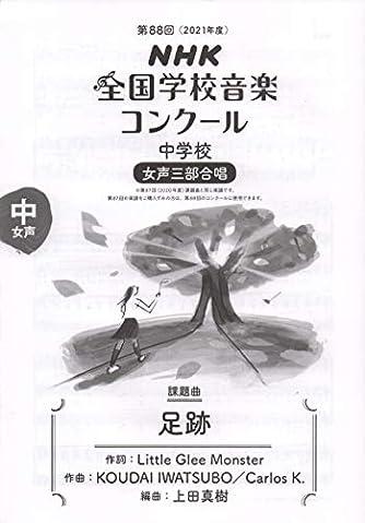 第88回(2021年度) NHK全国学校音楽コンクール課題曲 中学校 女声三部合唱 足跡