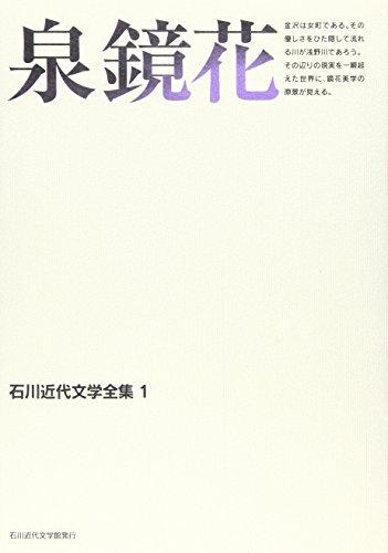 泉鏡花 (石川近代文学全集)