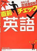 高校入試合格BON!直前チェック 英語