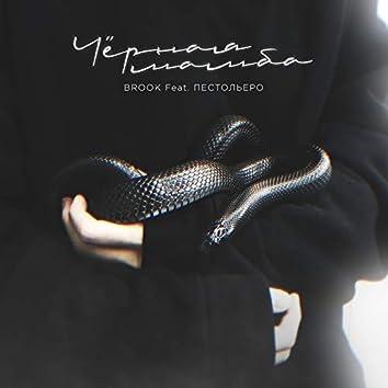 Чёрная мамба (feat. Пестольеро)