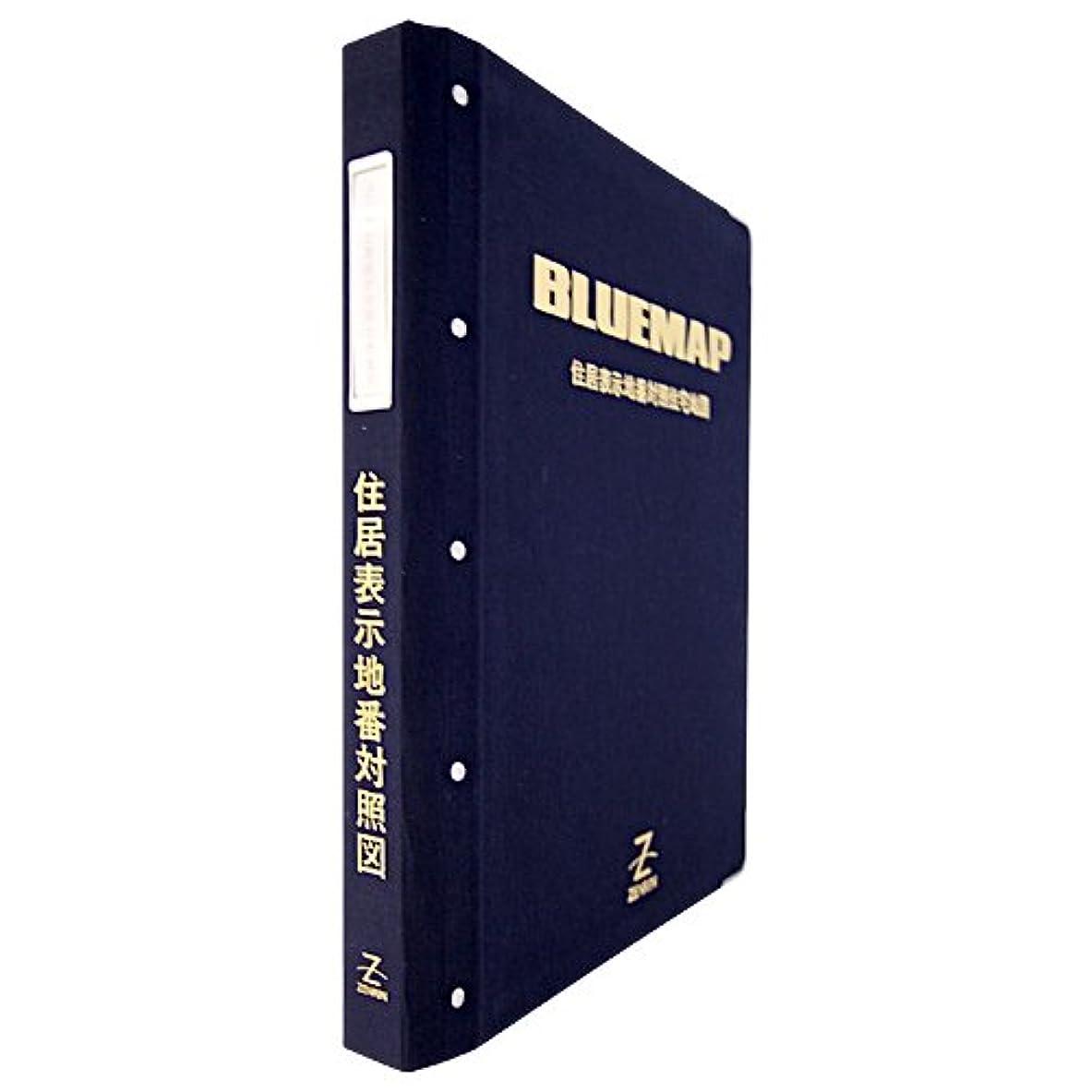 東方罰する中国ゼンリンブルーマップ専用バインダー ブルーマップ専用 布製?36穴バインダー(通常)