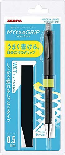 ゼブラ シャープペン マイティグリップ WETタイプ 0.5mm ブラック 本体セット P-MA77-S-BK 【× 4 本 】