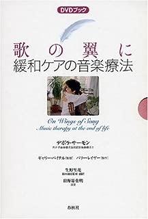 DVDブック 歌の翼に 緩和ケアの音楽療法