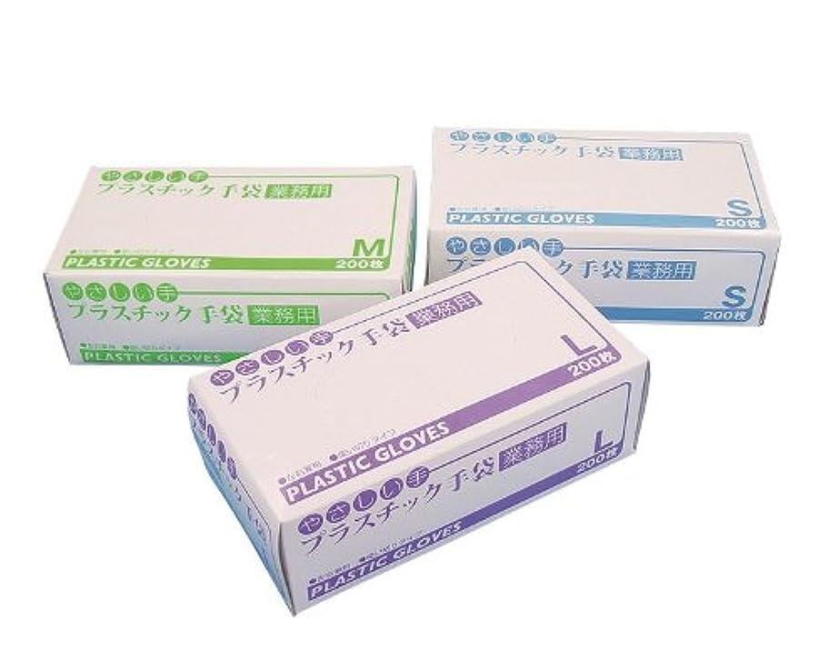 浸漬パーク指定するやさしい手 プラスチック手袋 業務用 OM-460 200枚入/Mサイズ