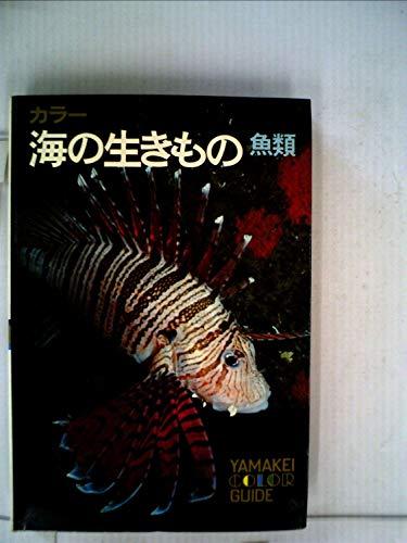 海の生きもの―カラー 魚類 (1971年) (山渓カラーガイド)の詳細を見る
