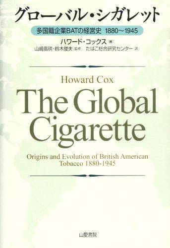 グローバル・シガレット―多国籍企業BATの経営史 1880~1945の詳細を見る