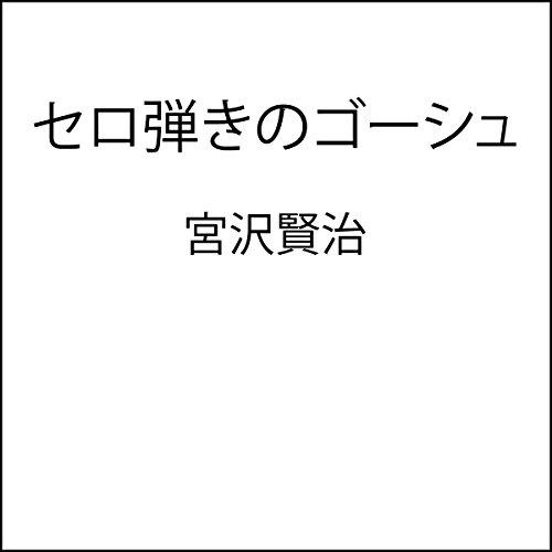 Diseño de la portada del título セロ弾きのゴーシュ