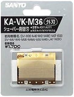 サンヨー 交換用替刃(外刃)SANYO KA-VK-M36