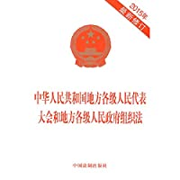 People's Republic of China Local People's Congresses and Local People's Government Organization Act (last revised in 2015)(Chinese Edition)