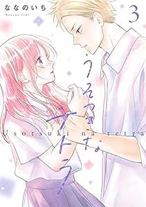 うそつきなテトラ 3巻 (LINEコミックス)