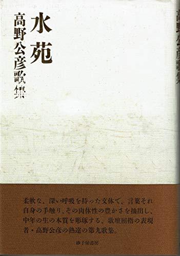 水苑―高野公彦歌集 (コスモス叢書)の詳細を見る