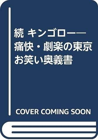 続 キンゴロー―痛快・劇楽の東京お笑い奥義書