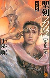 聖刻1092【聖都】完全版(1) (ソノラマノベルス)
