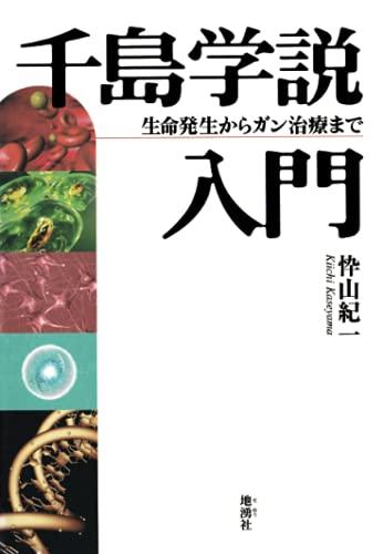 千島学説入門―生命発生からガン治療まで