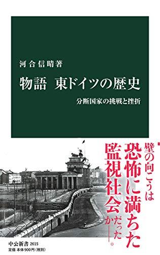 物語 東ドイツの歴史-分断国家の挑戦と挫折 (中公新書)
