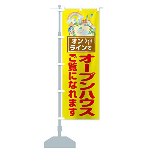 オンラインでオープンハウス のぼり旗 サイズ選べます(コンパクト45x150cm 左チチ)